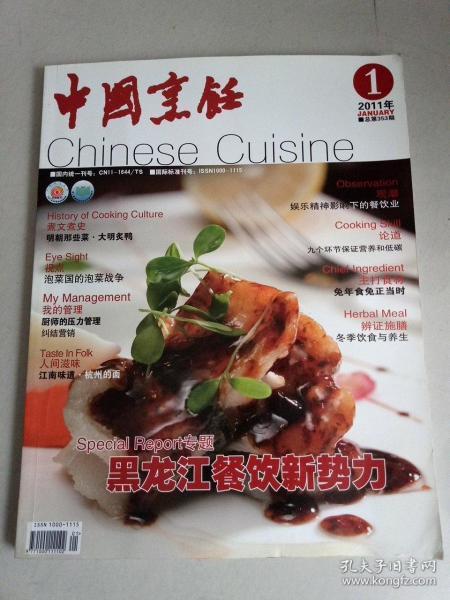 中国烹饪2011/1