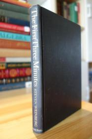 Steven Weinberg的经典著作 The First Three Minutes