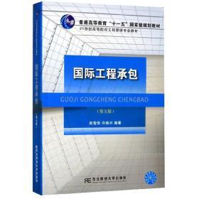 国际工程承包 赵莹华许焕兴 东北财经大学出版社 9787565437489