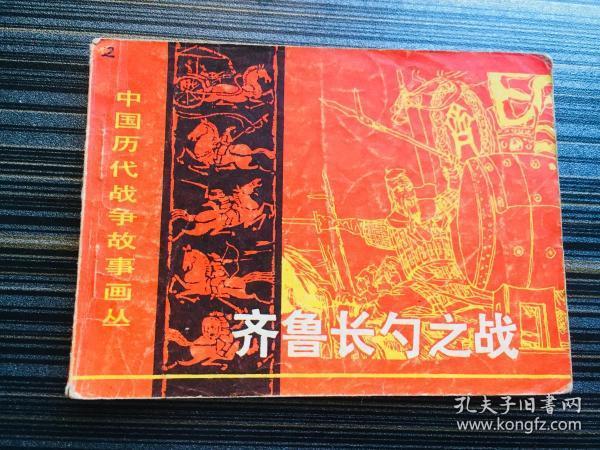 中国历代战争故事画丛:齐鲁长勺之战