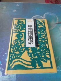 中国惯用语