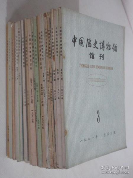 中国历史博物馆馆刊   共26本合售        详见描述