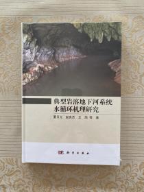 典型岩溶地下河系统水循环机理研究