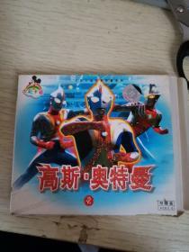 【动画片】高斯 奥特曼2  VCD 2碟【不知道外盒碟片是否一致 请看图】