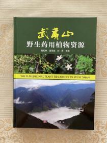 武夷山野生药用植物资源