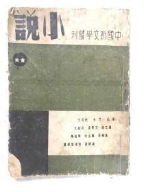 中国新文学丛刊《小说》全一册
