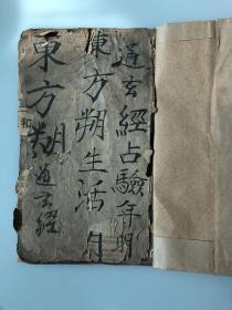 清木刻线装本《东方朔先生占验年岁丰凶通玄经》