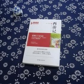 西游记原著/教育部推荐新课标必读名著·无障碍阅读 插图版