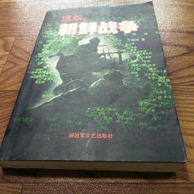 远东 朝鲜战争