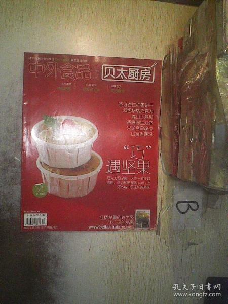 中外食品工业贝太厨房2010 12 ..
