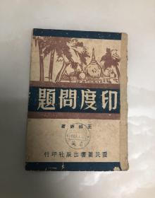 印度问题【王绍坊著,中华民国三十一年初版本】