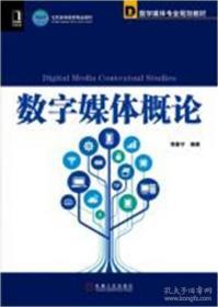 数字媒体概论郭春宁机械工业出版社9787111457367
