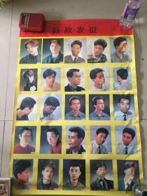旧款发型 旧宣传画——理发发型图(两张)