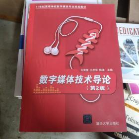 数字媒体技术导论·第2版/21世纪高等学校数字媒体专业规划教材