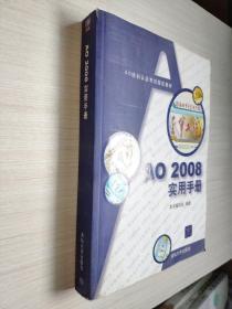 AO培训认证考试指定教材:AO2008实用手册