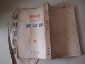 论中国【解放社1950年10月上海初版 )