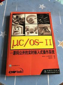 μC\OS-Ⅱ——μC\OS-Ⅱ——源码公开的实时嵌入式操作系统【附光盘】书边角轻微破损