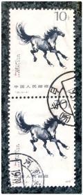 信销双连:T28-4 奔马 之4(10分)~C组(上枚右上角皱褶)