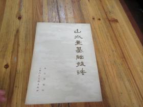 山水画基础技法( 申石伽作者签赠)