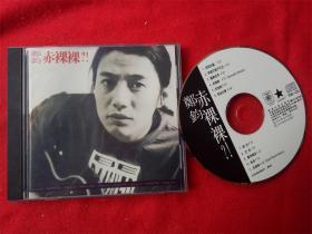 【原装正版CD】郑钧 赤裸裸 1994中国音乐家音像出版社 好品