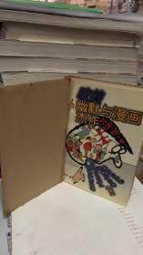 欧美幽默与漫画杰作 / 陈硕 / 四川文艺出版社9787541117428