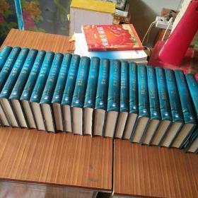 姚雪垠书系 1-22 全套22册 精装 一版一印品相好