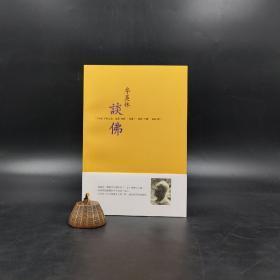 香港三联书店版  季羡林《季羨林談佛》(锁线胶订)