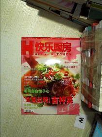 快乐厨房  2004 42