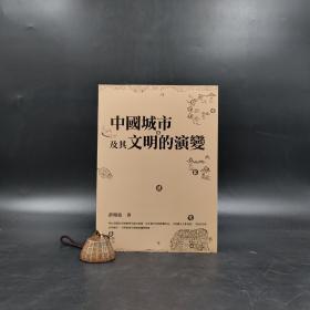 香港三联书店版  薛凤旋《中国城市及其文明的演变》(锁线胶订)