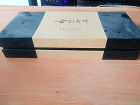 盒装精装  厚册《古剑奇谭 》古剑奇谭系列主题徽章60枚、典藏版徽章礼盒纪念卡一张、光盘2张,全套   见图