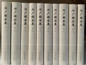 邓广铭全集(全十册)