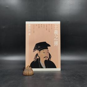 香港三联书店版  刘长春《王羲之传》(锁线胶订)