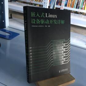 嵌入式Linux设备驱动开发详解
