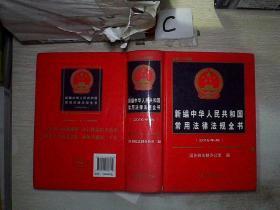 新编中华人民共和国常用法律法规全书(2016年版 总第二十四版)书封有点破损