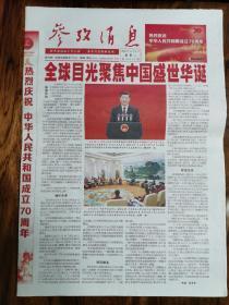参考消息~参政日报~国庆70周年
