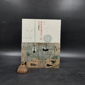 香港三联书店版  梁二平《谁在地球的另一边:从古代海图看世界》(锁线胶订)