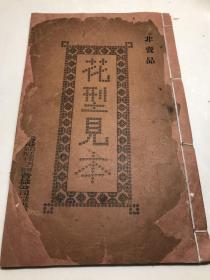 极稀见印刷文献,孤本,民国出版排版资料《花型见本》一册全   各种印刷物花边  香港中环结志街普益公司铸造