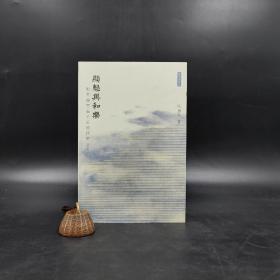 香港三联书店版  杨国荣《显魅与和乐:对生命意义的逆流探索(修订本)》(锁线胶订)
