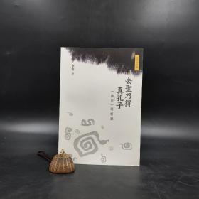 香港三联书店版  李零《去聖乃得真孔子:<論語>縱橫讀》(锁线胶订)