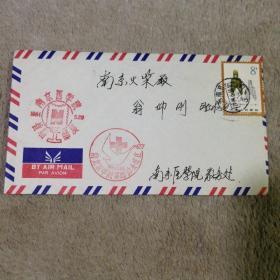 南京医学院首届邮展纪念 纪念封