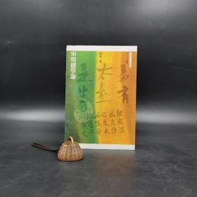 香港三联书店版  陈来《宋明儒学论》(锁线胶订)