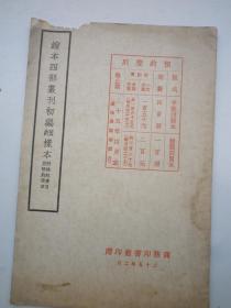 《缩本四部丛刊初编预约样本》1925年初版 商务印书馆发行