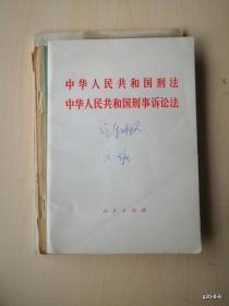 中华人民共和国刑法 刑事诉讼法