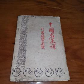 中国名菜谱 北京名菜名点 1972年油印