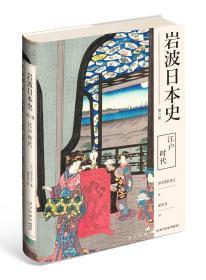 《岩波日本史》第六卷+第七卷+第一卷+第二卷(4本合卖)
