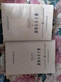 高等学校教学用书:量子力学原理 上下册 (下册是小32开1956年一版1962年7印的、上册是大32开是1956年一版1961年一版10印的)