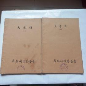秦剧本稿件;50年代--毛笔抄写《大孝传一二合售》