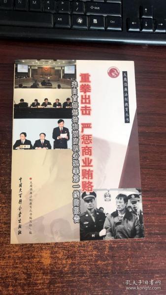 重拳出击 严惩商业贿赂:来自首都惩治和预防职务犯罪第一线的报告