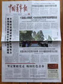 中国青年报,2020年7月1日,七一特刊 99年 初心不改 风华正茂。第16605期,今日8版。