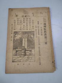 民国课本:高级小学校用:地理教科书(第三册)(无封面、无封底)